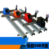 Factory sales portable plasma cutting machine